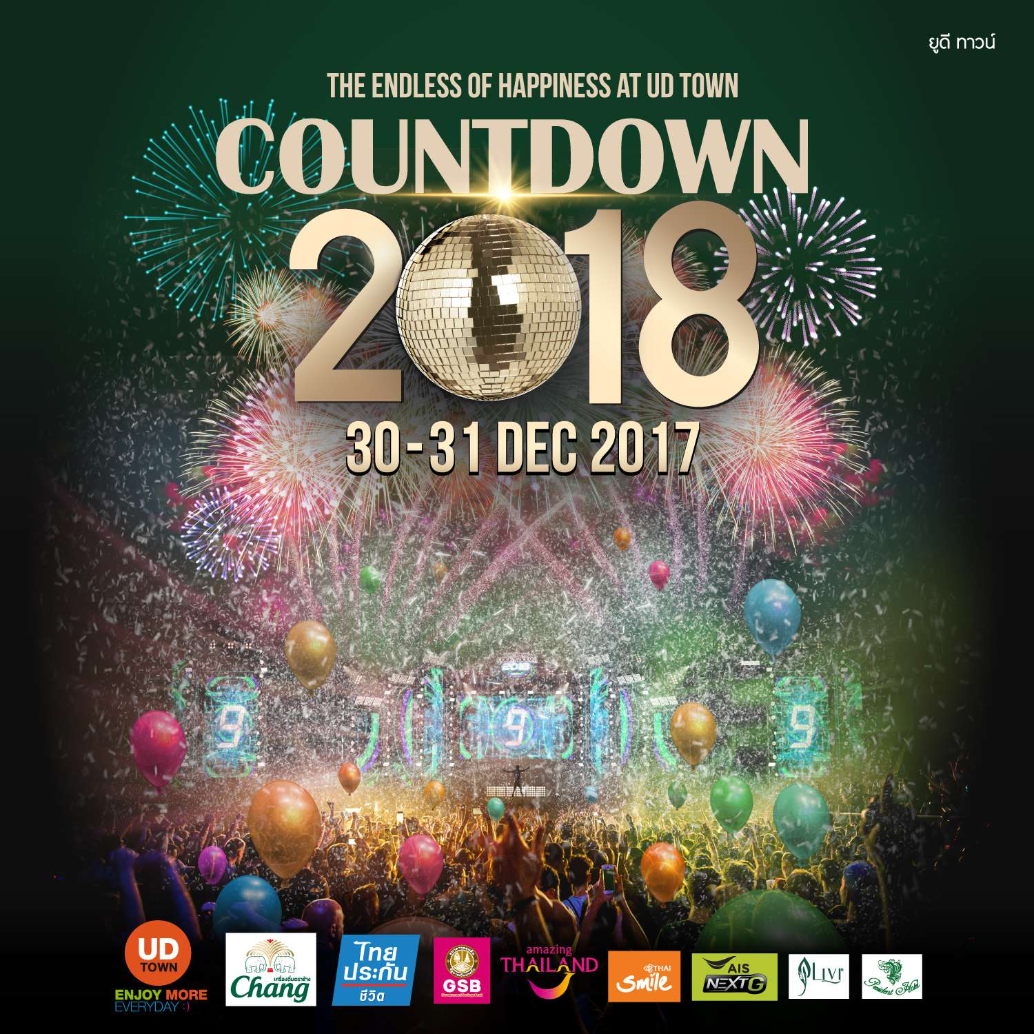 The Endless of Happiness  UD TOWN COUNTDOWN 2018
